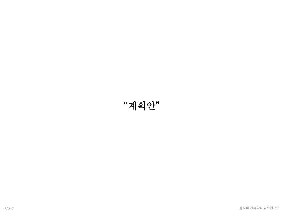 160817_건축대 김주원교수_페이지_31.jpg