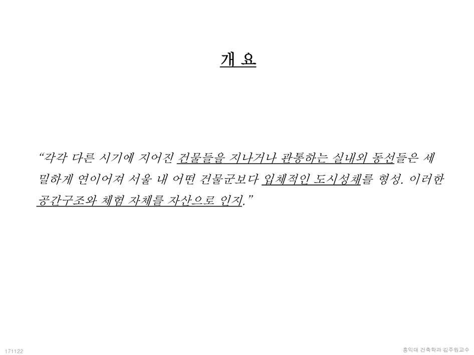 1711_홍대 상부캠퍼스_페이지_10.jpg
