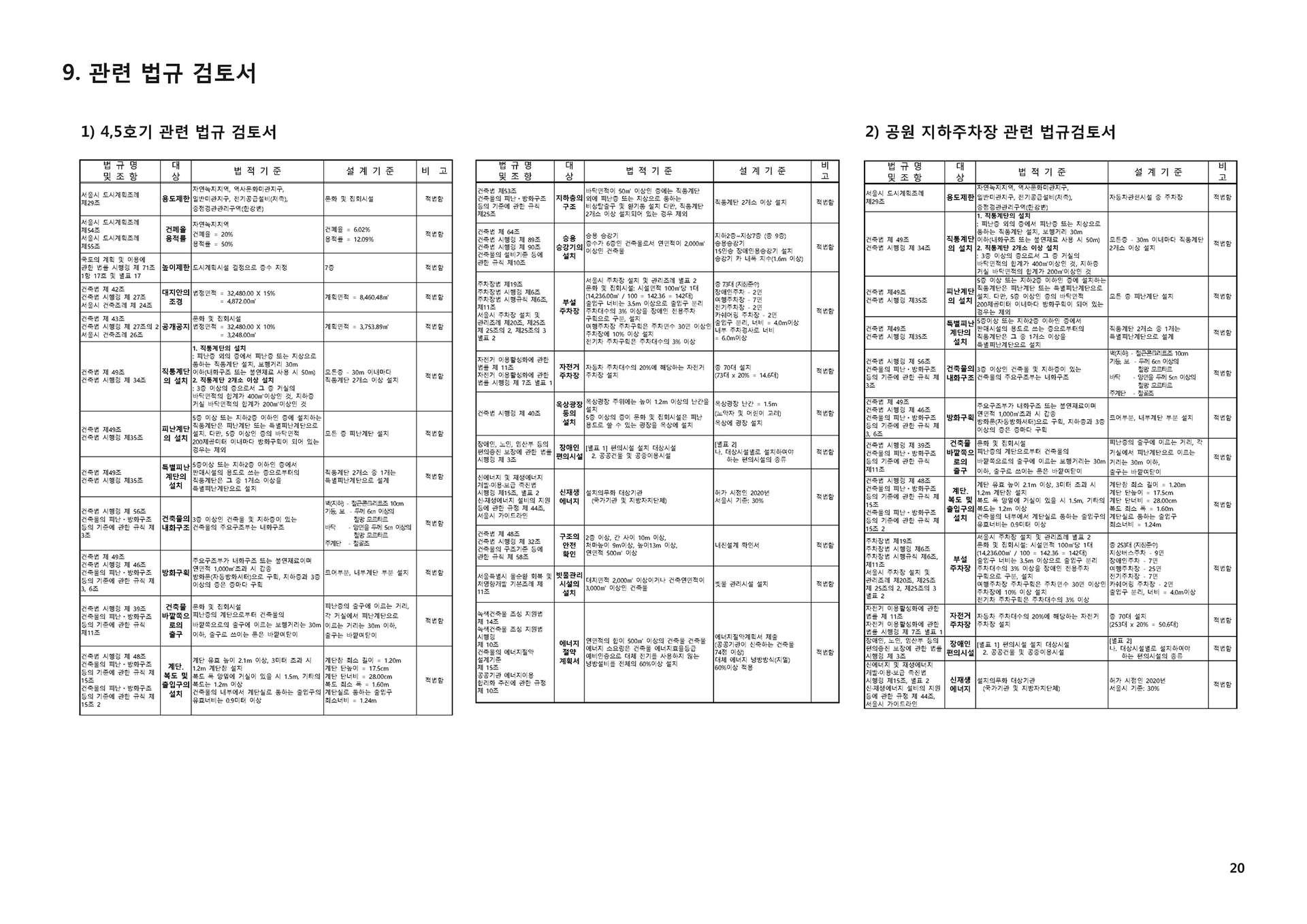 181210_Description_v_페이지_20.jpg