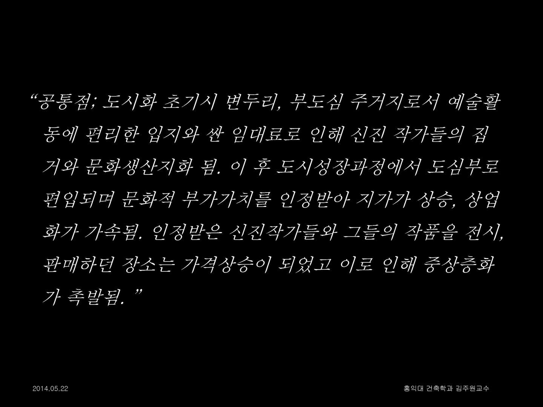 140522_홍대앞문화발표_김주원교수0_페이지_43.jpg
