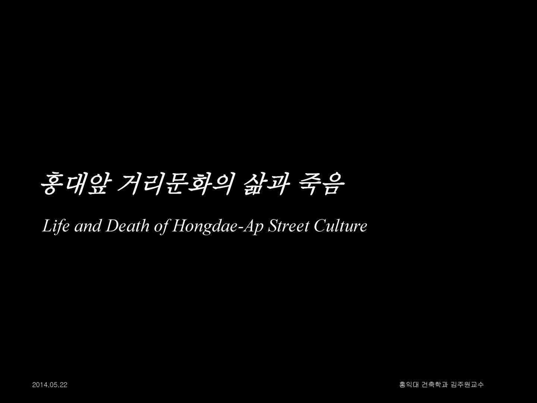 140522_홍대앞문화발표_김주원교수0_페이지_01.jpg