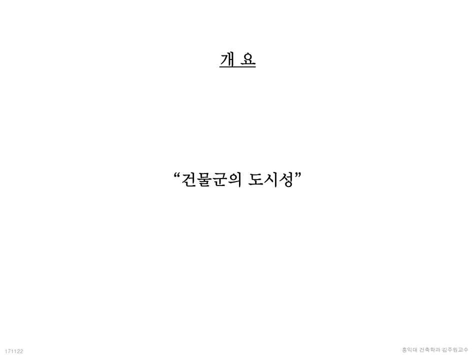 1711_홍대 상부캠퍼스_페이지_09.jpg