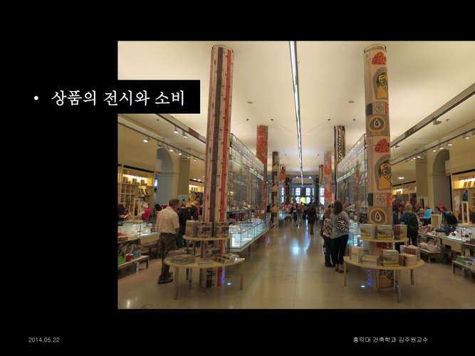 140522_홍대앞문화발표_김주원교수0_페이지_22.jpg