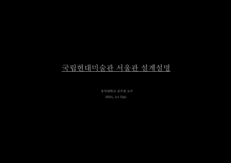 0912_현대미술관서울관_페이지_001.jpg