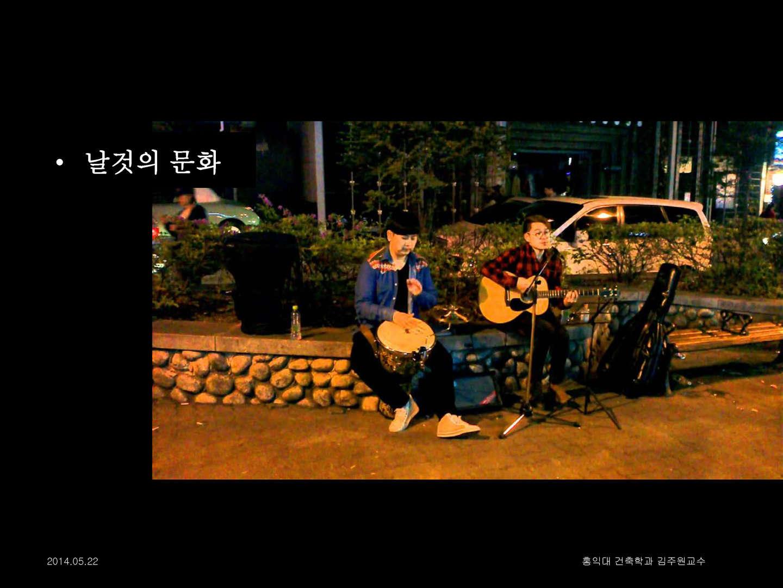 140522_홍대앞문화발표_김주원교수0_페이지_10.jpg