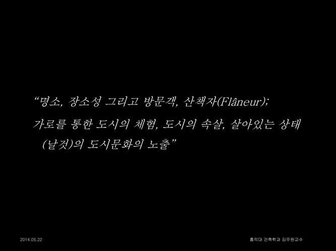 140522_홍대앞문화발표_김주원교수0_페이지_04.jpg