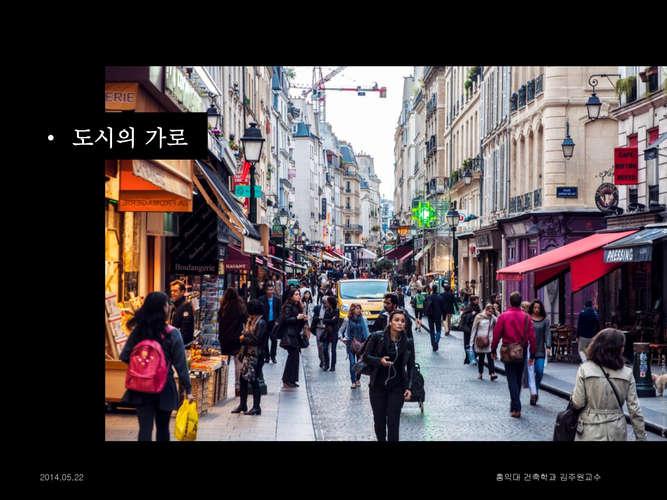 140522_홍대앞문화발표_김주원교수0_페이지_05.jpg