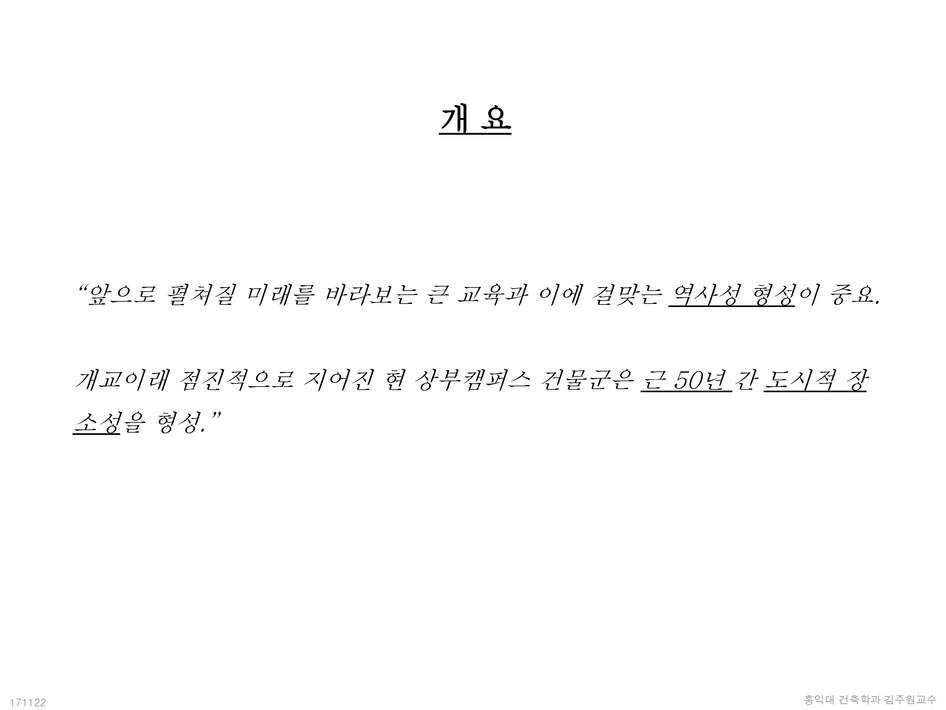 1711_홍대 상부캠퍼스_페이지_05.jpg
