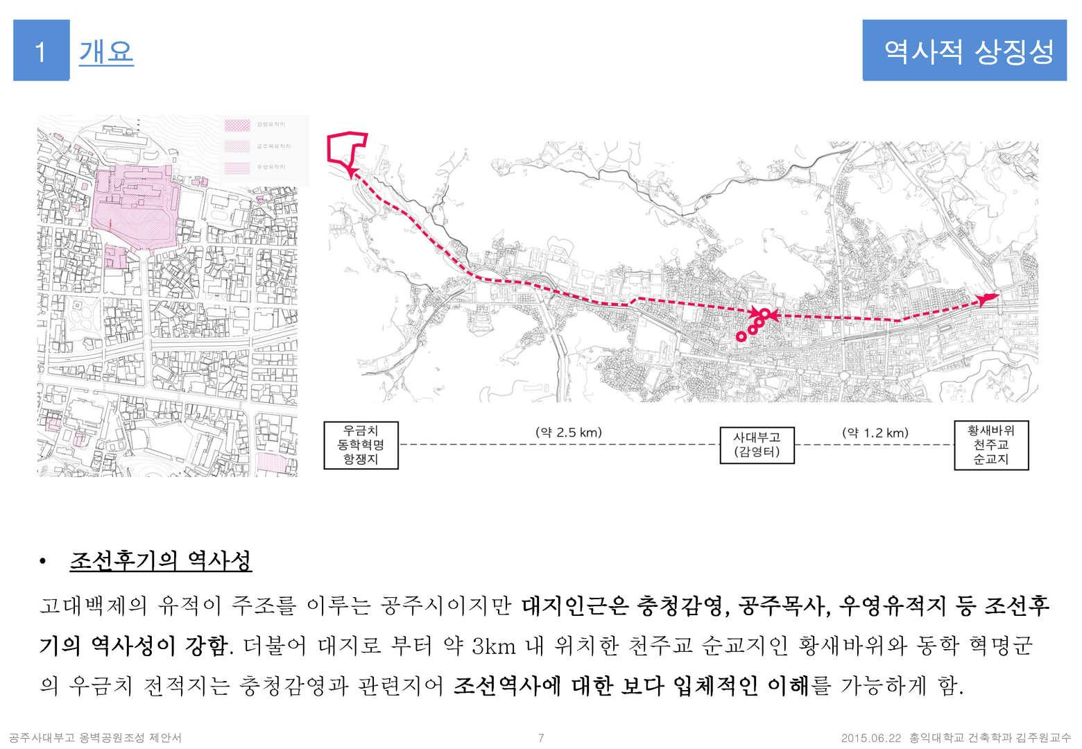 공주사대부고옹벽공원조성제안서4_페이지_07.jpg