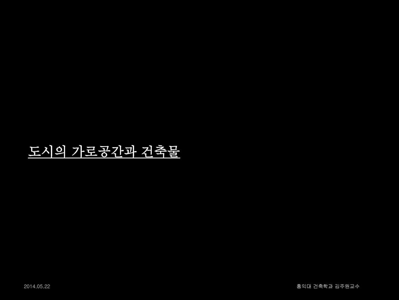 140522_홍대앞문화발표_김주원교수0_페이지_02.jpg