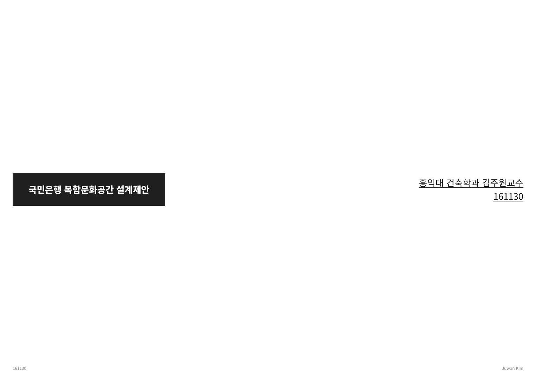 김주원_161130_페이지_01.jpg