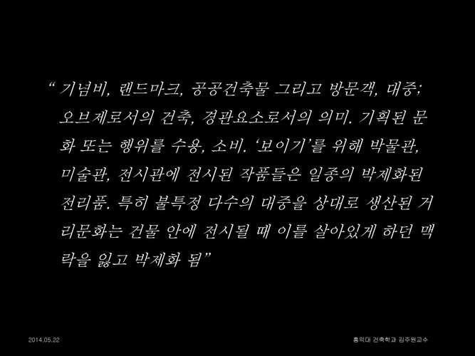 140522_홍대앞문화발표_김주원교수0_페이지_12.jpg