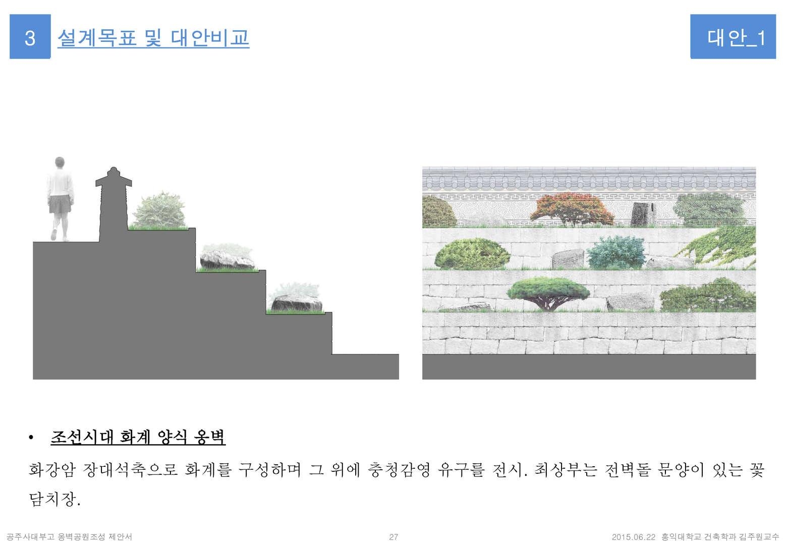 공주사대부고옹벽공원조성제안서4_페이지_27.jpg