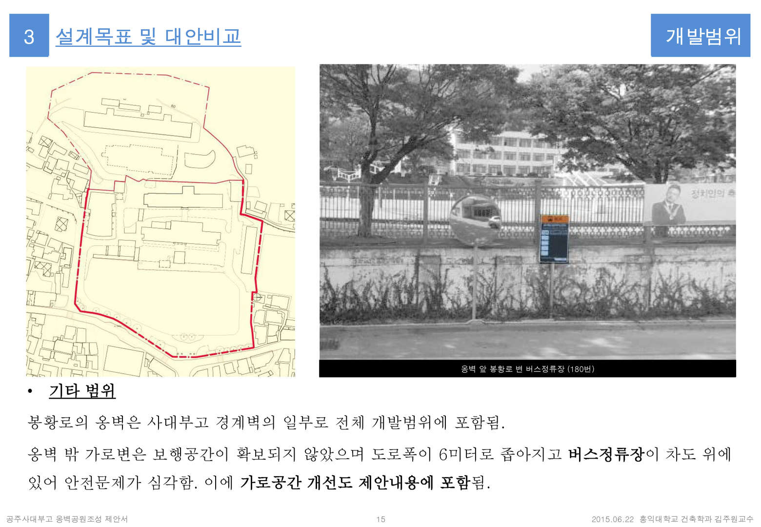 공주사대부고옹벽공원조성제안서4_페이지_15.jpg