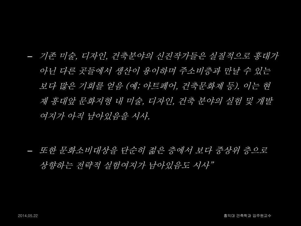 140522_홍대앞문화발표_김주원교수0_페이지_47.jpg