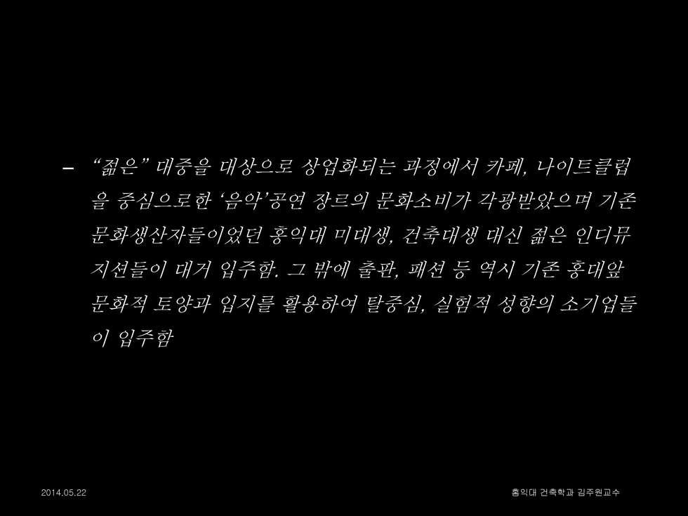 140522_홍대앞문화발표_김주원교수0_페이지_46.jpg