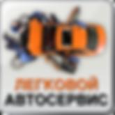 автосервис Калининград, автомобиль ремонт, замена масло, покраска авто, развал схождение, двигатель диагностика, автомобиль диагностика, автомобиль обслуживание, кузовной ремонт, двигатель ремонт