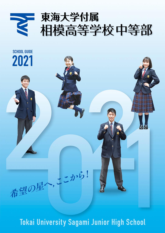 21_tokaidaisagamiguide