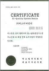 인증-한국QSB.png