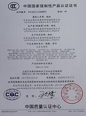 인증-중국CCC.png