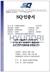 인증-한국사출SQ.png