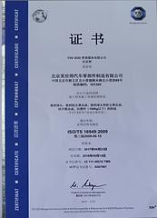 인증-중국TS16949.png