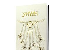 Knjiga_znanja_-_Ključevi_Enoha.jpg