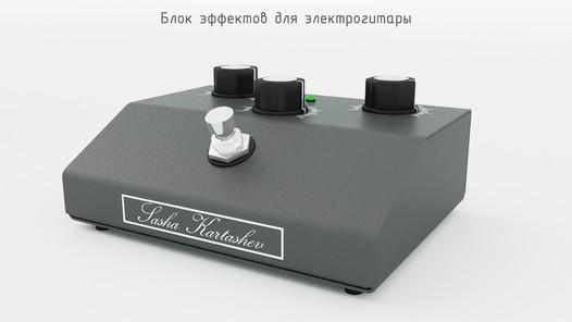 Блок эффектов для электрогитары