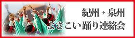 yosakoirenraku.jpg