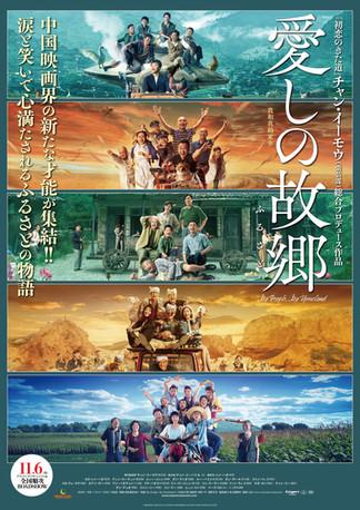 中国映画『愛しの故郷』11月6日よりグランドシネマサンシャインより日本全国順次公開決定! 予告篇クリックhere