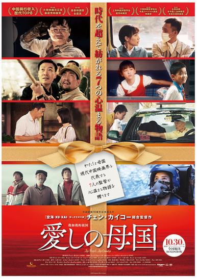 中国映画『愛しの母国』10月30日よりグランドシネマサンシャインより日本全国公開!!大阪シネ・ヌーヴォ、京都シネマ近日公開! 予告篇クリックhere