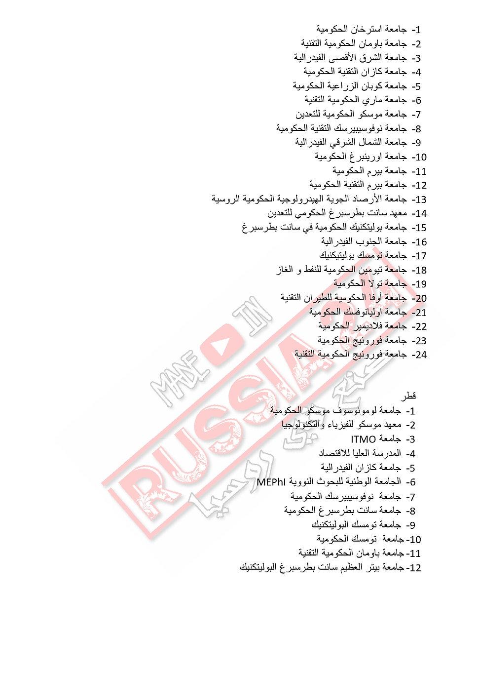 قائمة الجامعات الروسية المعترف بها بالخل