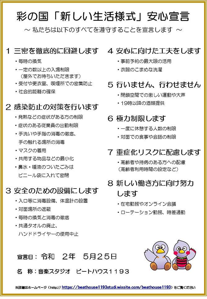 彩の国『新しい生活様式』.jpg
