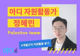 Intern 동글이 정혜민.png