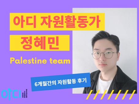 [You&ADI 연결고리] 자원활동 후기_정혜민
