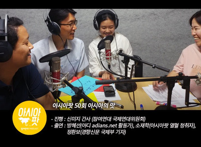 "[You&ADI 연결고리] 팟캐스트 ""아시아팟""출연"