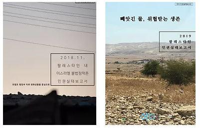 발등에 불이 떨어진 팔레스타인 연구팀(국내)