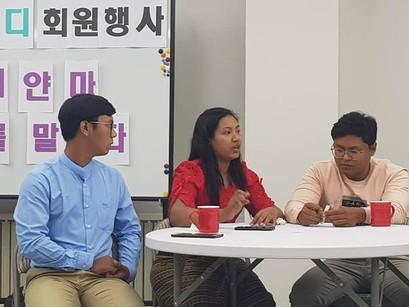 4월 회원행사 '미얀마, 평화를 말하다'