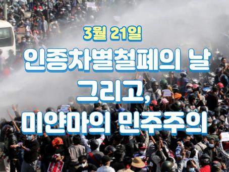 [인종차별철폐의 날, 그리고 미얀마의 민주주의]