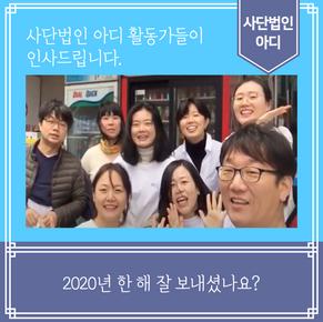 [2020 아디의 감사인사✉]