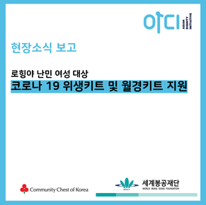 [로힝야 긴급구호] 코로나19 및 월경위생용품 지원