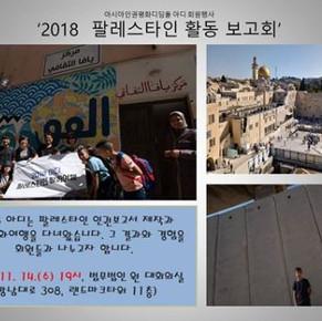 아디, 2018 팔레스타인 평화활동 보고회 개최