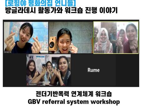 [로힝야 평화의집 언니들] GBV연계체계 워크숍