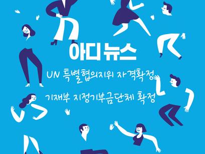 [You&ADI 연결고리] UN특별협의지위 및 지정기부금단체