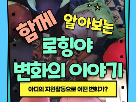 [로힝야 평화의집 언니들: 변화의 이야기]