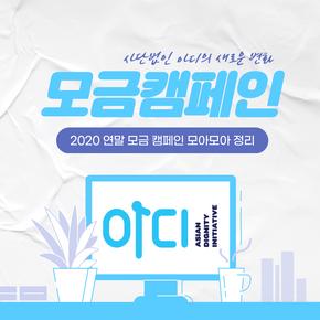 [You&ADI 연결고리] 2020 연말모금 캠페인