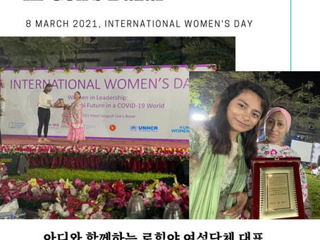 [로힝야 평화의집 언니들] 여성의날 기념 감사패 받다!
