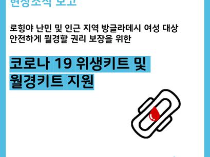 [로힝야 여성 코로나19 긴급구호]현장활동소식