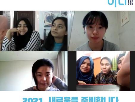 [로힝야 평화의집 언니들] 2021년을 위한 준비!