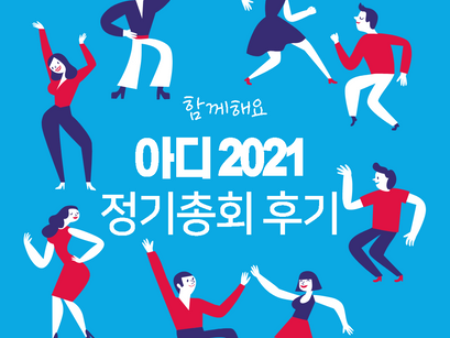 [You&ADI 연결고리] 정기총회 이야기